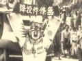 二战日本投降内幕大揭秘