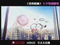 东方卫视《我心唱响》全城热恋七夕特别节目