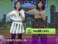 《最佳现场片花》20110804 舞步像划拳