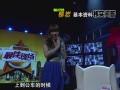"""《最佳现场片花》20110907 柳岩模仿""""hold住姐""""刘同猛踢馆"""