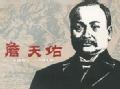 詹天佑(上)