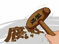 新中国反腐第一案始末