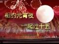 《2012年央视元宵晚会》 宣传片