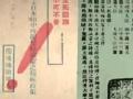 """""""田中奏折""""探秘"""