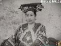 中国历史悬案大揭密-慈禧太后血统之谜