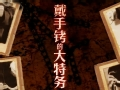 谍战揭秘:戴手铐的大特务(上)