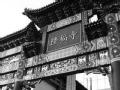 重建隆福寺引发的种种隐秘