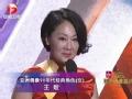 《2012安徽卫视七夕晚会》片花 罗嘉良王姬获封90年代经典角色