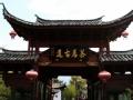 《光阴》20120908 茶马古道(一)