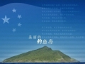 走进中国固有领土钓鱼岛