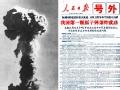 中苏外交档案解密——蘑菇云(下)