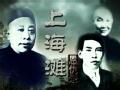 上海滩恩仇录第1集:帮会争霸