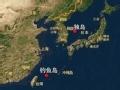 破解日本面临的领土争端