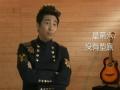 《我是歌手》片花 第三期赛后沙宝亮采访