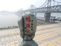 走通鸭绿江(上)