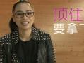 《我是歌手》片花 黄绮珊挑战《回来》
