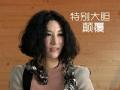 《我是歌手》片花 尚雯婕第七期网络版