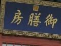 中国美食探秘(四)