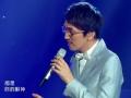 《我是歌手片花》林志炫演唱《你的眼神》 现场与美女深情对望