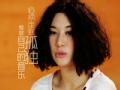 《我是歌手》片花 第八期尚雯婕淘汰采访