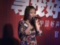 《寻找好声音》专业课培训沈阳站 齐昕宁演唱《辛德瑞拉》