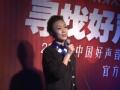 《寻找好声音》专业课培训沈阳站 徐梦璇演唱《芦花》