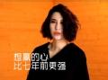 《我是歌手》片花 尚雯婕复活赛