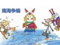 东亚峰会:中方阐明南海问题立场