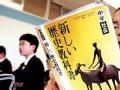 日本右翼教科书再现领土之争