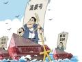 中国富豪移民热潮