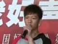 《寻找好声音》专业课培训深圳站 黄兴鹏演唱《忽然之间》