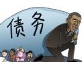 中国如何应对美债务危机