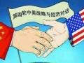 中美第四轮对话:南海话题会否成为议题