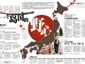 日本报纸臆造中国进攻钓鱼岛