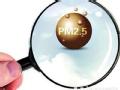 PM2.5该怎么拦