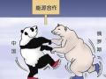 中俄能源合作开启新未来