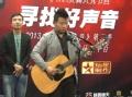 《寻找好声音》专业课培训西安站 杨亚飞吉他弹唱