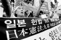 日本和平宪法风雨飘摇