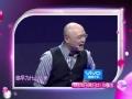 """《非诚勿扰片花》20130728 预告 孟非自嘲秃顶 """"怒问""""女专家为何不早来"""