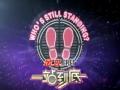 《一站到底片花》20130725 预告 名校争霸赛 北大VS浙大火热开战