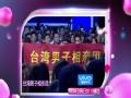 《非诚勿扰片花》20130804 预告 姐妹二人血拼抢人 台湾相亲团现场助阵