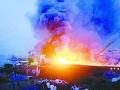 印度基洛级潜艇爆炸起火