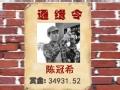 新闻大脸播:陈冠希疑似被印度神学院通缉
