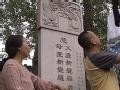 皇族后裔墓地上的纷争