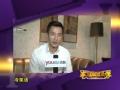 《家庭幽默录像片花》20131201 预告 刘恺威王菲PK冷笑话 网络红人碧君现身