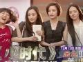 《一站到底片花》20131212 预告 小时代四款女主齐聚 女王范儿惊艳全场