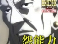 《东京暇人》--《全职猎人》剧场版2声优访谈