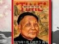 中美外交档案解密——1979邓小平旋风(上)