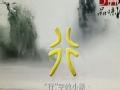 特别系列于丹品味汉字