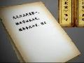 清宫秘闻马上有真相之八卦王爷的内部消息